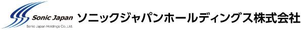 ソニックジャパンホールディングス株式会社